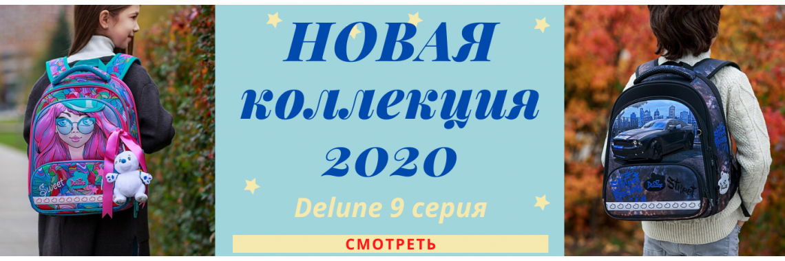 Delune 9 серия 2020